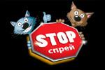 Stop Спрей  дезинфекция и уборки за животными