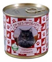 Ем без проблем консервы для кошек говядина с сердцем