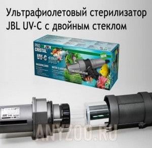 JBL ProCristal UV-C Высокопроизводительный УФ-стерилизатор для аквариумов и прудов