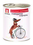Зоогурман  консервы для собак Вкусные потрошки говядина с печенью