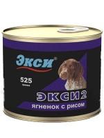 Экси-2 консервы для собак полноценный рацион Ягненок с рисом