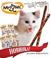 Лакомство Мнямс Лакомые палочки с индейкой для котят