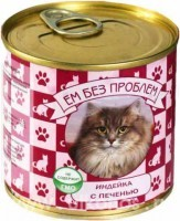 Ем без проблем консервы для кошек индейка с печенью