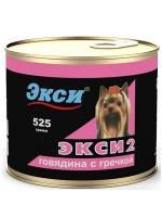 Экси-2 консервы для собак полноценный рацион Говядина с гречкой
