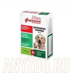 Фармавит Neo витаминно-минеральный комплекс для беременных и кормящих собак