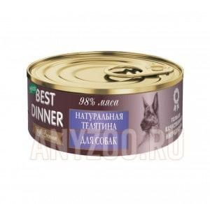 Best Dinner High Premium