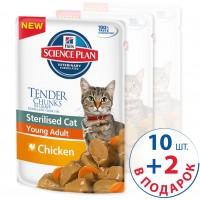 Набор Hills Feline Young Adult Sterilised  Cat  Хилс пауч  для стерилизованных кошек до 6 лет Курица