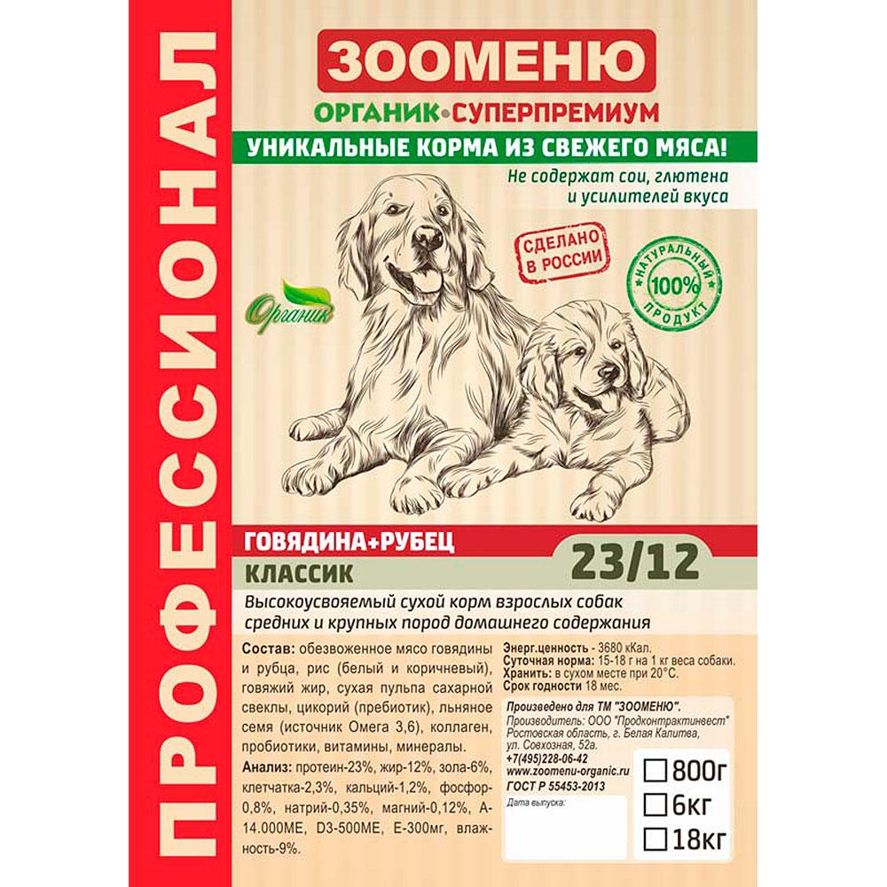 Зооменю сухой корм для собак
