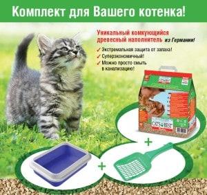 Набор  Cat`s Best Eko plus для котёнка Наполнитель комкующийся дрвесный 5л+совок+лоток