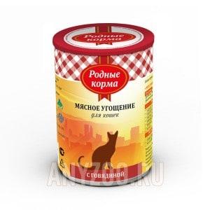 Родные корма Мясное угощение консервы для кошек с говядиной