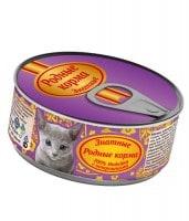Родные корма Знатные Консервы для котят 100% Индейка с потрошками