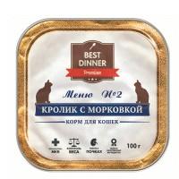 фото Best Dinner Меню №2 Бест Диннер консервированный корм для кошек с кроликом и морковкой