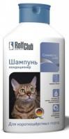 фото Rolf Club Шампунь для короткошерстных кошек