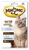 Лакомство Мнямс Хрустящие подушечки для кошек Здоровые зубы 60г