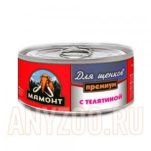 Мамонт Премиум Телятина фарш консервы для щенков жестяная банка