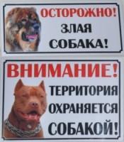"""Табличка """"Злая собака"""" цветная большая дюраль"""