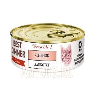 фото Best Dinner Меню Кэт №1 Бест Диннер консервированный корм для котят Ягненок