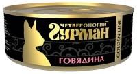 Четвероногий Гурман Голден консервы для кошек говядина натуральная в желе