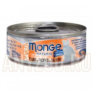 Купить Monge Natural Tonno del Pacifica con Salmone  Монж консервы для кошек Тунец с лососем