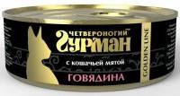Четвероногий Гурман Голден консервы для кошек говядина с кошачьей мятой натуральная в желе