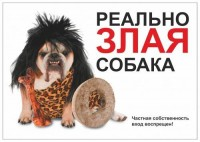 "Дарелл Табличка ""Реально злая собака"""