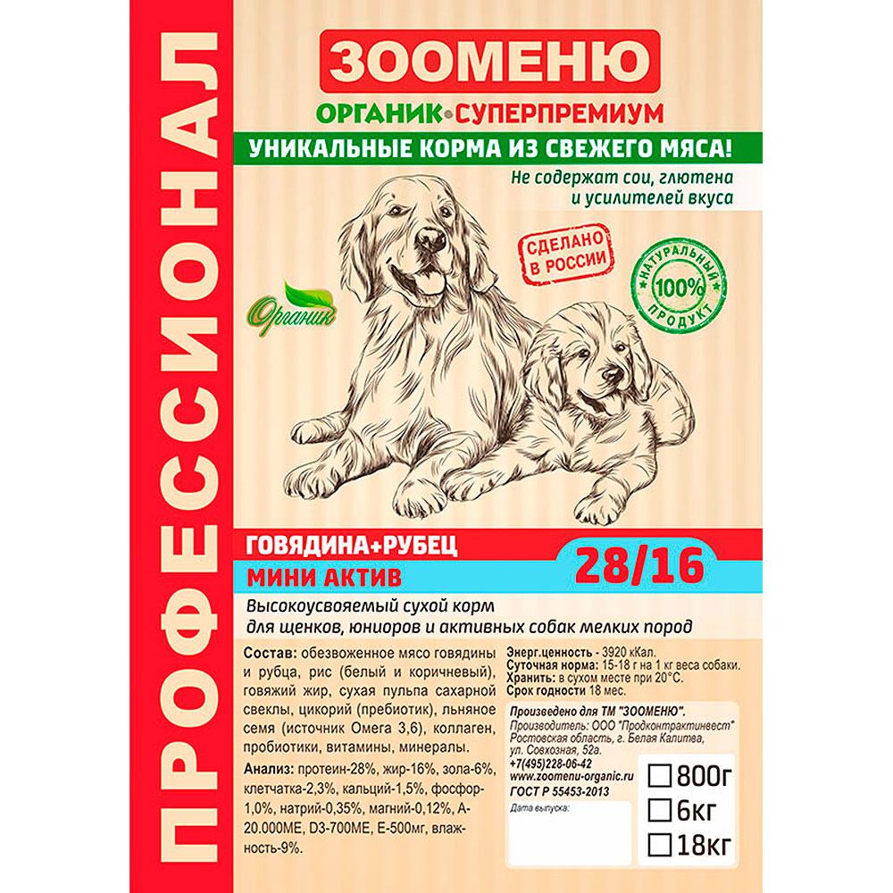 Зооменю корм для собак купить