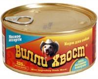 Вилли Хвост консервы для собак Мясное Ассорти