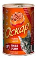Оскар консервы для кошек Мясные кусочки в соусе
