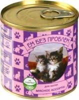 Ем без проблем консервы для котят мясное ассорти