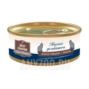 фото Best Dinner Бест Диннер Мясные деликатесы консервы для кошек Говядина с языком