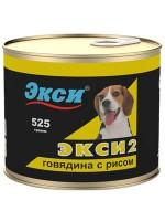 Экси-2 консервы для собак полноценный рацион говядина с рисом