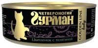 Четвероногий Гурман Голден консервы для котят цыпленок с телятиной в желе