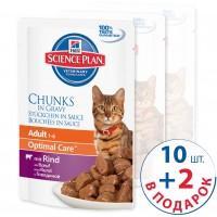 Набор Hills Хиллс Пауч кусочки в соусе для кошек Говядина