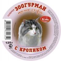 Зоогурман консервы для кошек Мясное суфле с кроликом