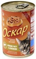 Оскар консервы для кошек Нежное рагу с ягнёнком в соусе