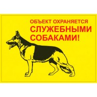 "Дарелл Табличка ""Объект охраняется служебными собаками"""
