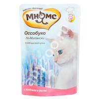 Мнямс Оссобуко по-Милански пауч для кошек, ягненок с рисом