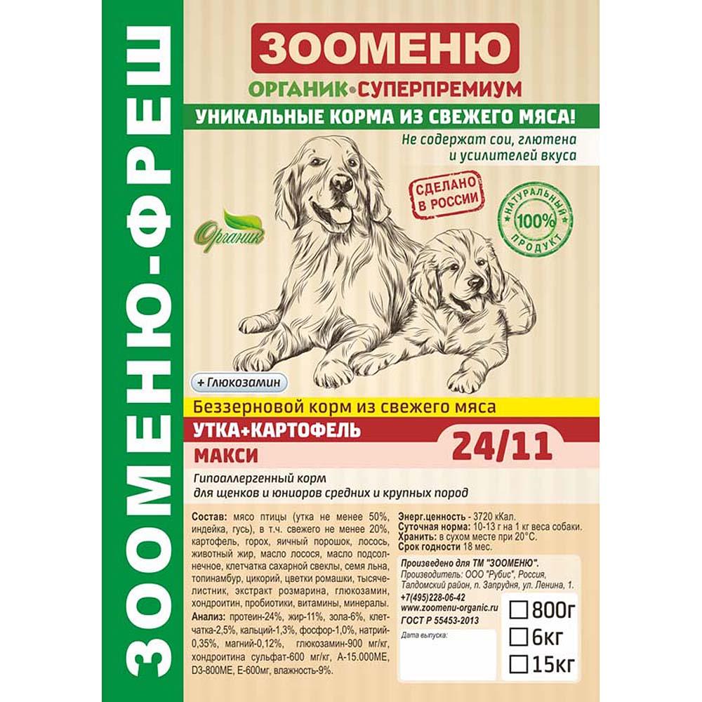 Зооменю корм для собак
