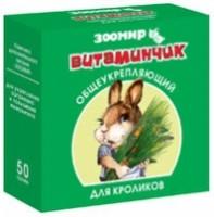 """фото Зоомир """"витаминчик"""" для кроликов общеукрепляющий комплекс"""