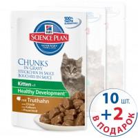 Набор Hills Kitten  - Хиллс пауч кусочки в соусе для котят с индейкой