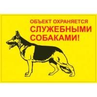 """Дарелл Табличка """"Внимание,охраняется служебными собаками"""""""