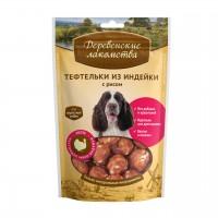 Деревенские лакомства 100% мяса Тефтельки из индейки с рисом для собак