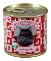 Ем без проблем консервы для кошек говядина