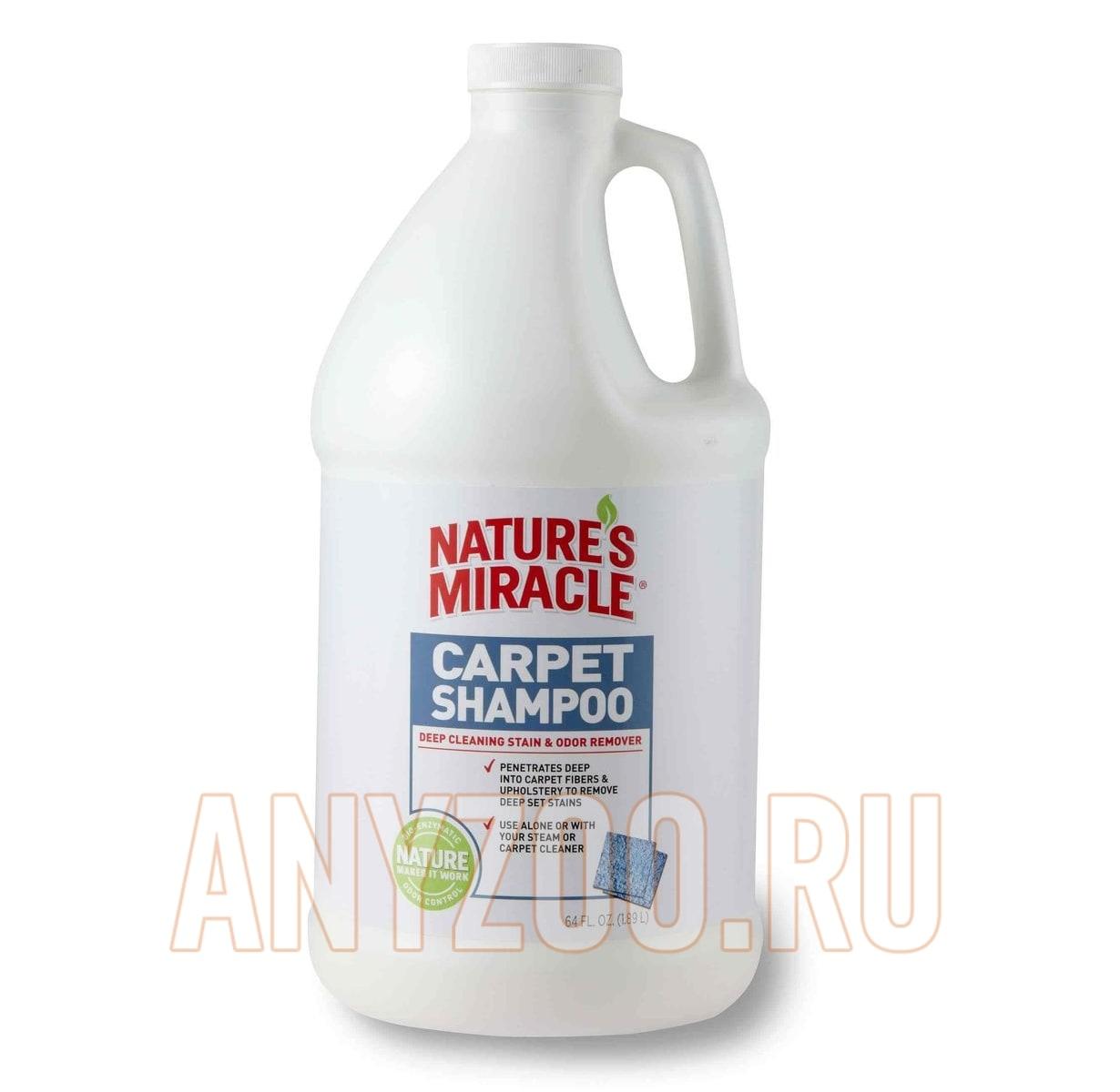 Carpet shampoo for cat urine