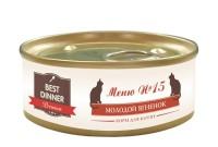 фото Best Dinner Меню Консервы для котят Молодой ягненок