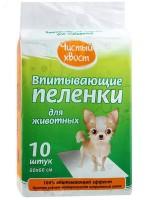 Чистый Хвост впитывающие пеленки для животных 60*60см
