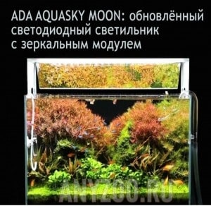 ADA Aquasky Moon / Mirror Unit Set LED-cветильник со стойкой Moon и зеркальным модулем Mirror Unit