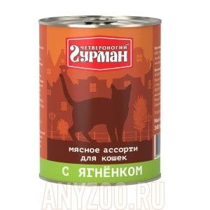 Четвероногий Гурман Мясное ассорти консервы для кошек с ягненком