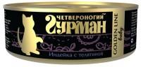 Четвероногий Гурман Голден консервы для котят индейка с телятиной в желе