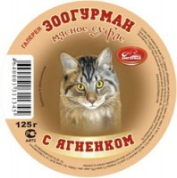 Зоогурман консервы для кошек Мясное суфле с ягнёнком